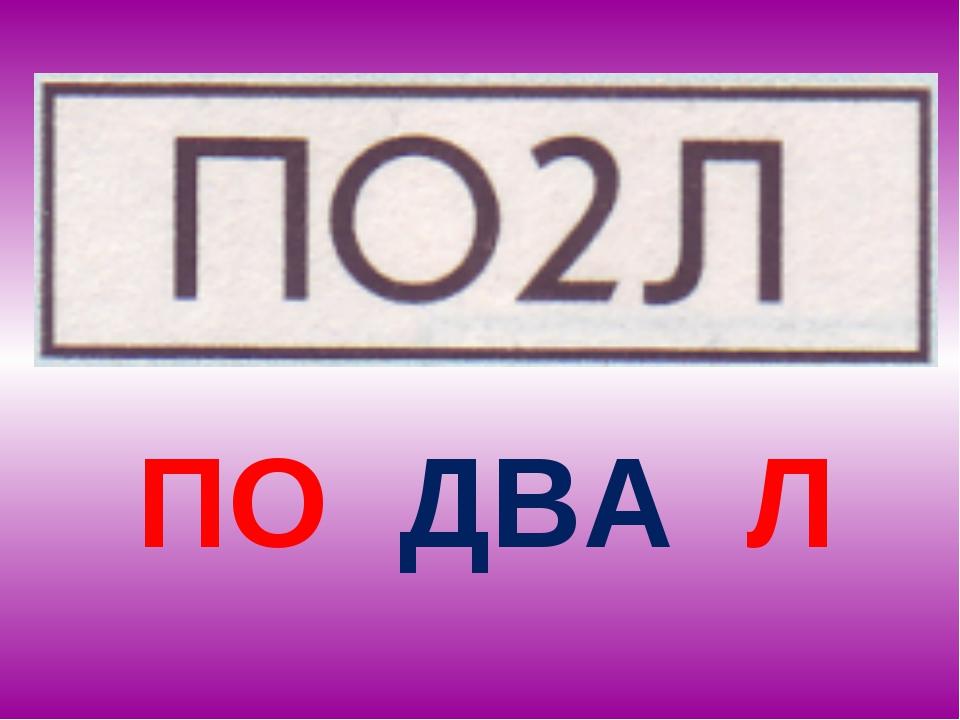 ПО ДВА Л