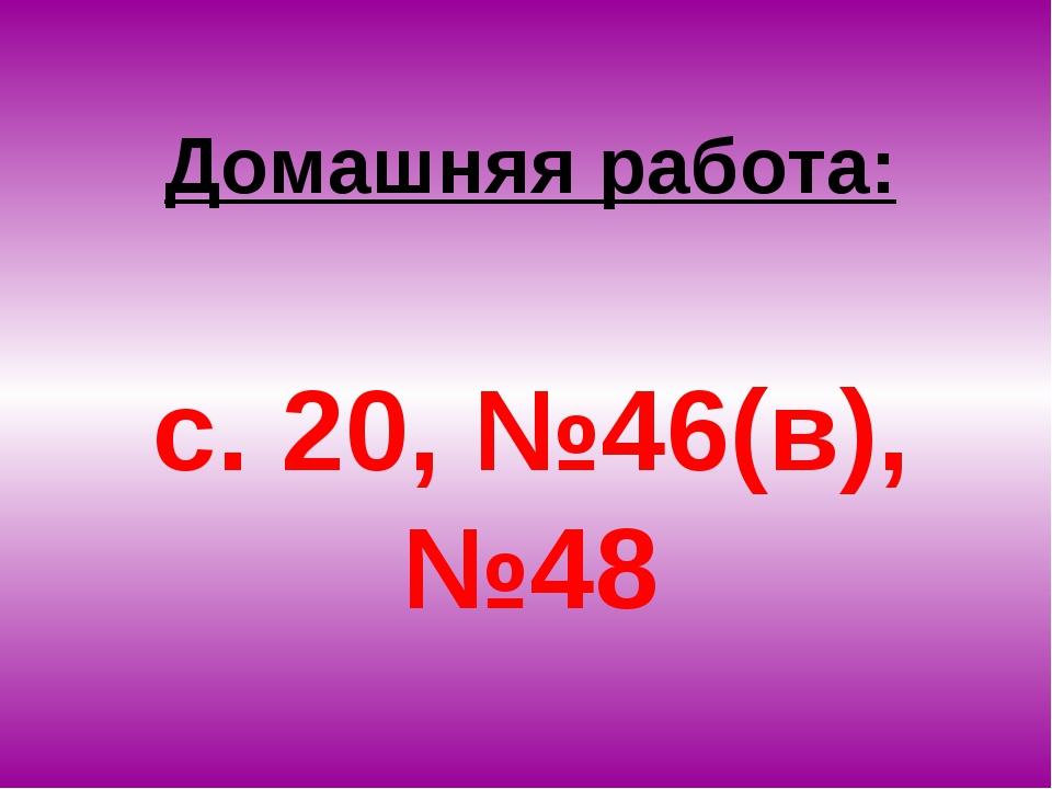 Домашняя работа: с. 20, №46(в), №48