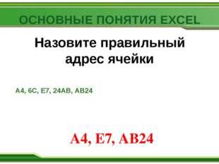 А4, 6С, Е7, 24АВ, АВ24. Назовите правильный адрес ячейки А4, Е7, AB24 ОСНОВН