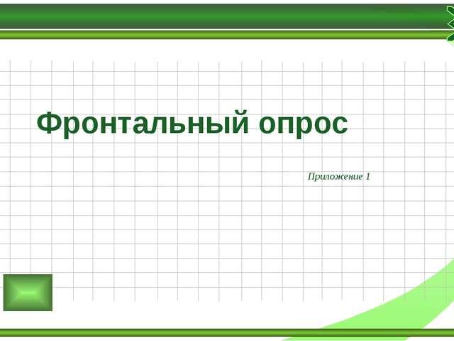 Приложение 1 Фронтальный опрос