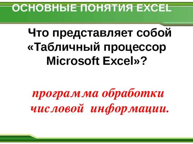 ОСНОВНЫЕ ПОНЯТИЯ EXCEL Что представляет собой «Табличный процессор Microsoft...