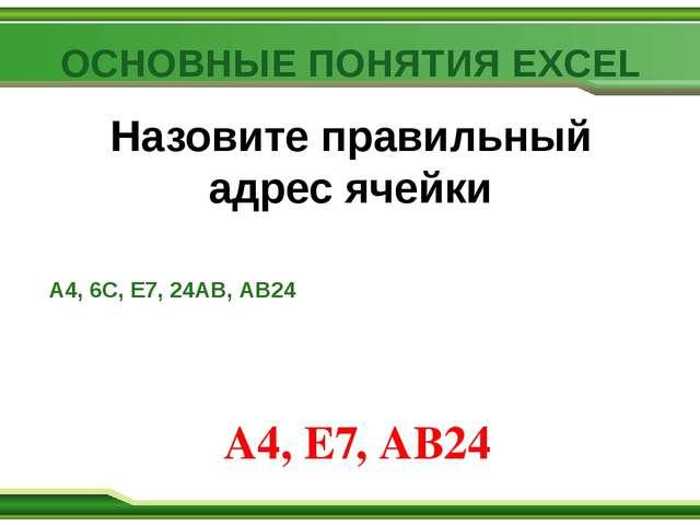 А4, 6С, Е7, 24АВ, АВ24. Назовите правильный адрес ячейки А4, Е7, AB24 ОСНОВН...