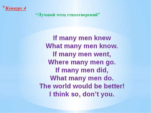 """Конкурс 4 """"Лучший чтец стихотворений"""" If many men knew What many men know. If..."""