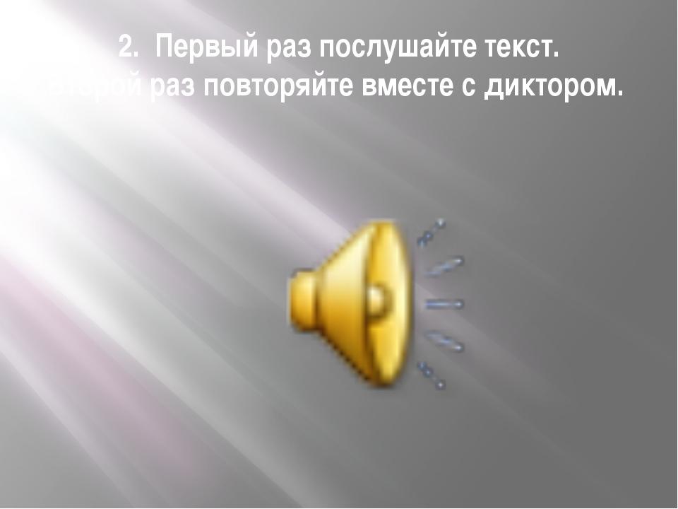 5. Внимательно прослушайте текст. И подберите слова к картинкам.