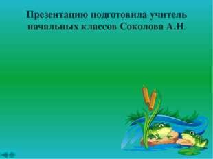 Презентацию подготовила учитель начальных классов Соколова А.Н.