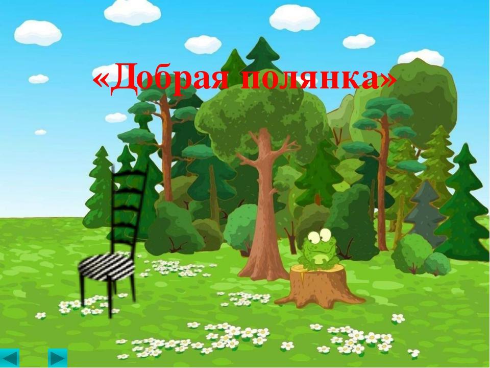 «Добрая полянка»