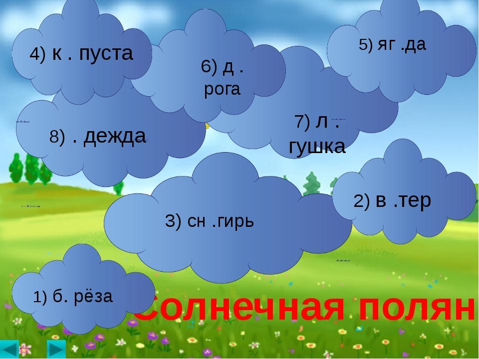 Солнечная поляна я 7) л . гушка о 8) . дежда е 3) сн .гирь о 6) д . рога е 2)...