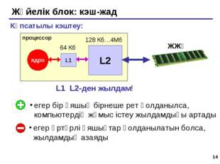 * Жүйелік блок: кэш-жад егер бір ұяшық бірнеше рет қолданылса, компьютердің ж