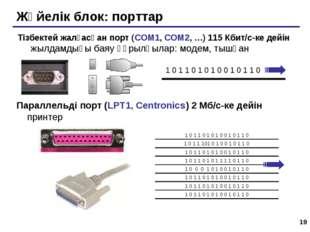 * Жүйелік блок: порттар Тізбектей жалғасқан порт (COM1, COM2, …) 115 Кбит/с-к