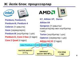 * Жүйелік блок: процессорлар Pentium, Pentium-II, Pentium-III, Pentium 4 Cele