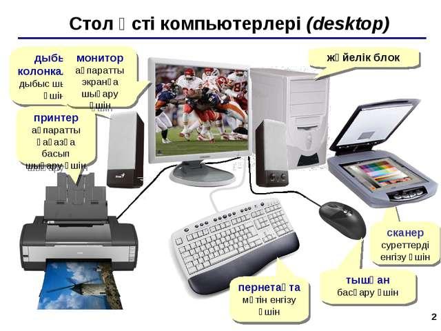 * Стол үсті компьютерлері (desktop) жүйелік блок дыбыс колонкалары дыбыс шыға...