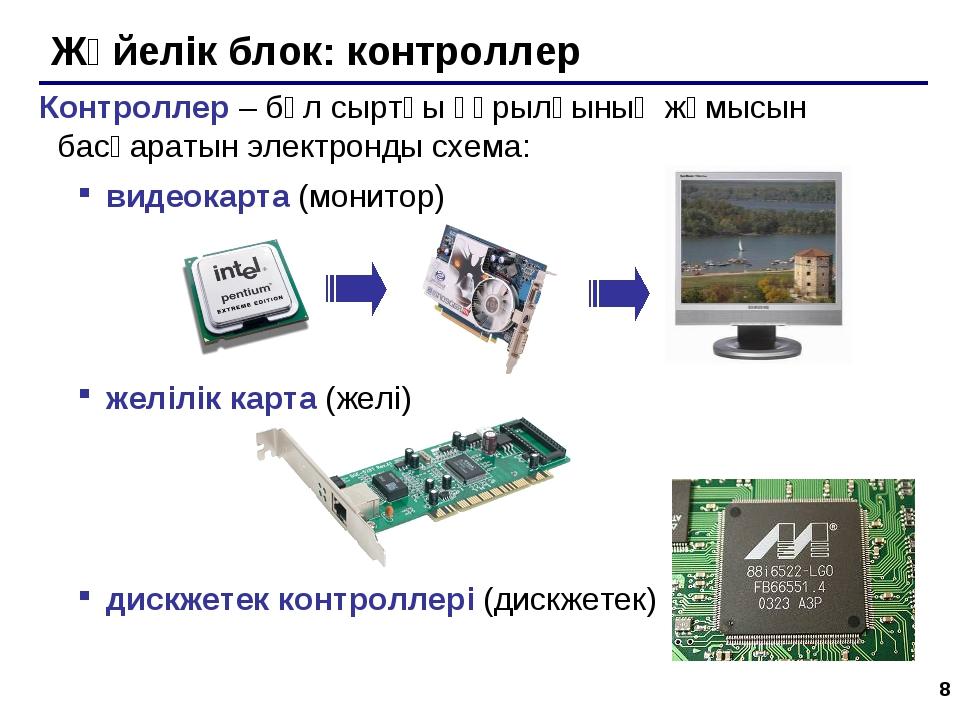 * Жүйелік блок: контроллер Контроллер – бұл сыртқы құрылғының жұмысын басқара...