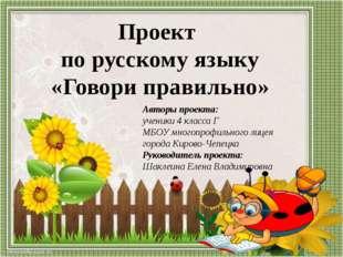 Авторы проекта: ученики 4 класса Г МБОУ многопрофильного лицея города Кирово-