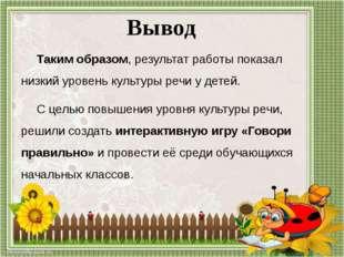 Проверочная работа На уроке русского языка была проведена проверочная работа