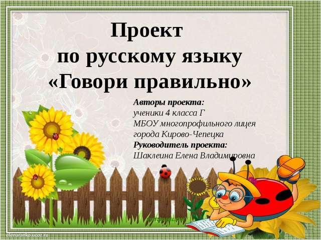 Авторы проекта: ученики 4 класса Г МБОУ многопрофильного лицея города Кирово-...