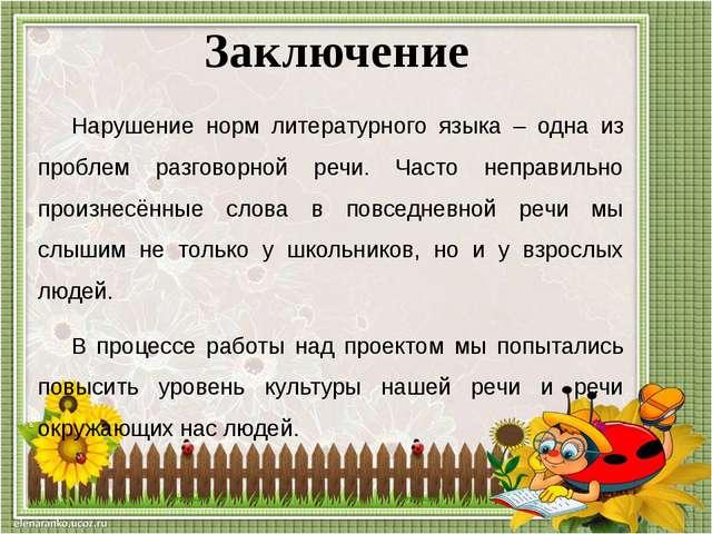 Как правильно сделать проект по русскому языку 4 класс