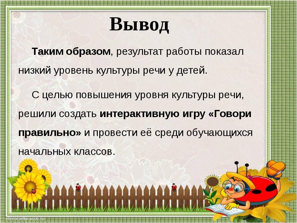 Проверочная работа На уроке русского языка была проведена проверочная работа...