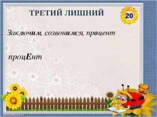 заусЕница – ж. род Заусеница, кофе, толь 40 ТРЕТИЙ ЛИШНИЙ