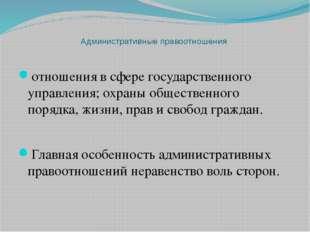 Административные правоотношения отношения в сфере государственного управления