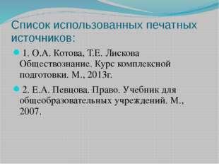 1. О.А. Котова, Т.Е. Лискова Обществознание. Курс комплексной подготовки. М.,