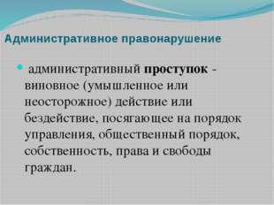 Административное правонарушение административный проступок - виновное (умышле