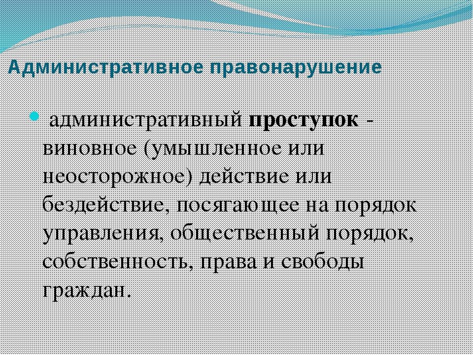 Административное правонарушение административный проступок - виновное (умышле...