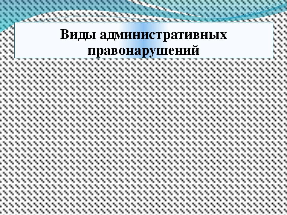 Виды административных правонарушений