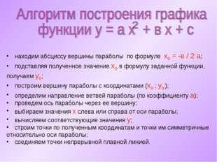 находим абсциссу вершины параболы по формуле х0 = -в / 2 а; подставляя получ