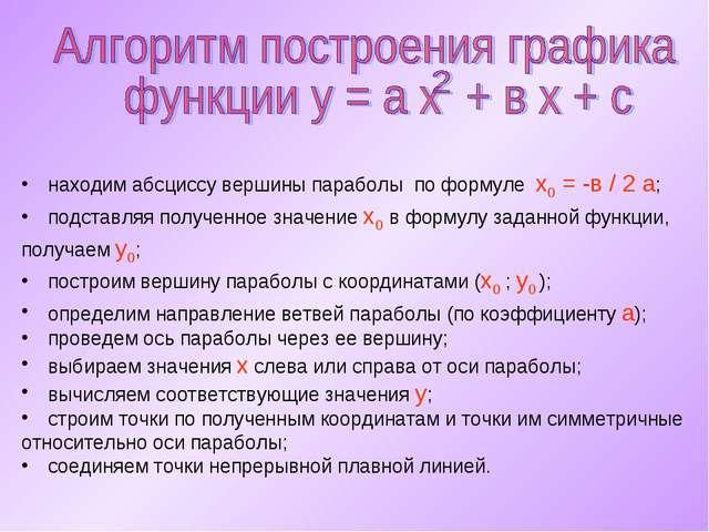 находим абсциссу вершины параболы по формуле х0 = -в / 2 а; подставляя получ...