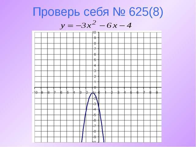 Проверь себя № 625(8)