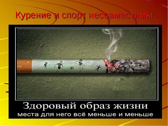 Курение и спорт несовместимы