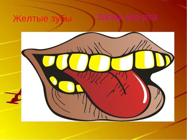 Желтые зубы Запах изо рта