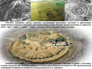 АРКАИМ (Арkайым), археол. комплекс, включающий укрепленное поселение и прилег