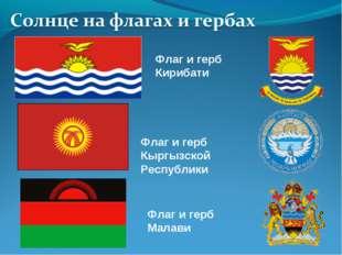 Флаг и герб Кирибати Флаг и герб Кыргызской Республики Флаг и герб Малави