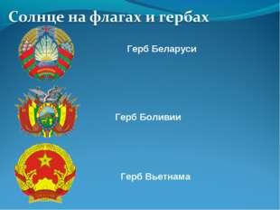 Герб Беларуси Герб Боливии Герб Вьетнама