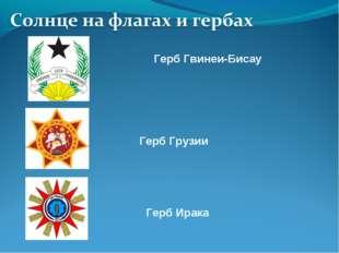 Герб Гвинеи-Бисау Герб Грузии Герб Ирака