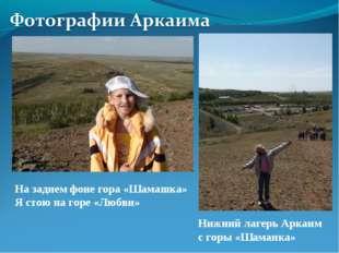 На заднем фоне гора «Шамашка» Я стою на горе «Любви» Нижний лагерь Аркаим с г