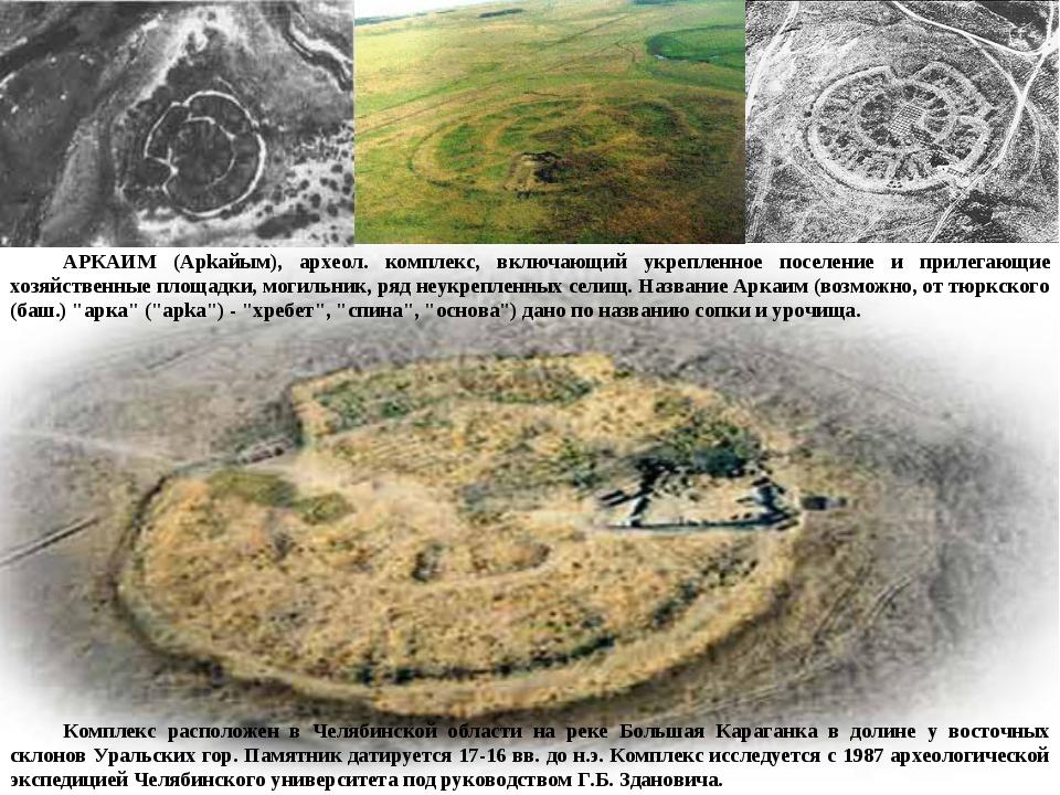 АРКАИМ (Арkайым), археол. комплекс, включающий укрепленное поселение и прилег...