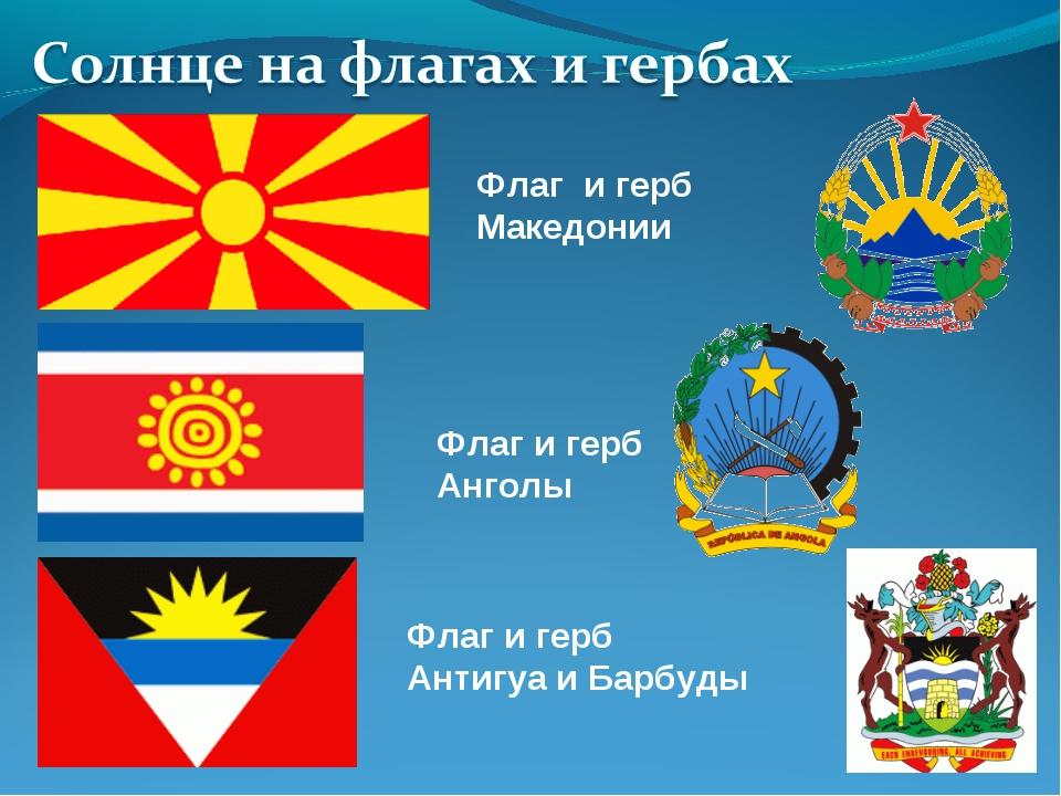 Флаг и герб Македонии Флаг и герб Анголы Флаг и герб Антигуа и Барбуды