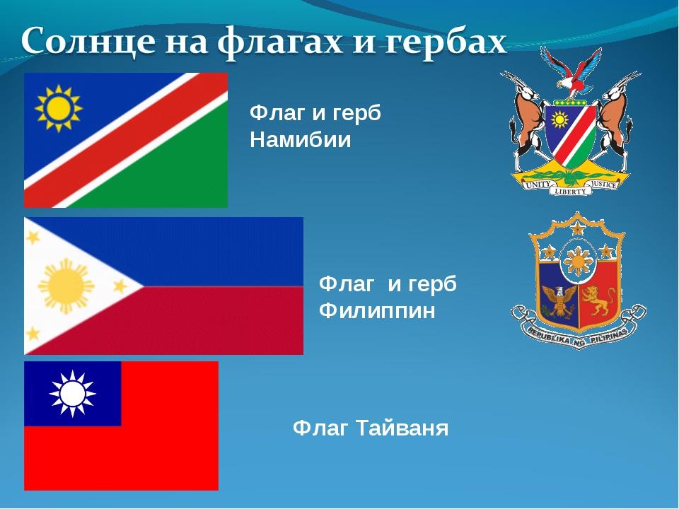 Флаг и герб Намибии Флаг и герб Филиппин Флаг Тайваня