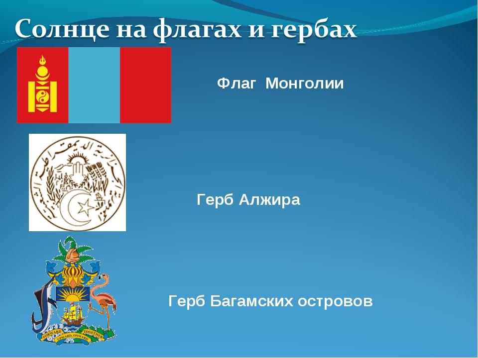 Флаг Монголии Герб Алжира Герб Багамских островов