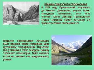 ГРАНИЦА ТИБЕТСКОГО ПЛОСКОГОРЬЯ В 1876 году Пржевальский отправился доГималае