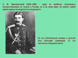 Н. М. Пржевальский (1839–1988) – один из наиболее почитаемых путешественников