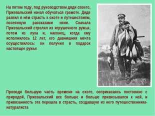На пятом году, под руководством дяди своего, Пржевальский начал обучаться гра