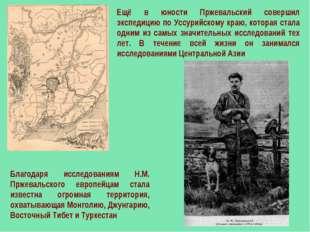 Ещё в юности Пржевальский совершил экспедицию по Уссурийскому краю, которая с