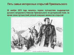 Пять самых интересных открытий Пржевальского 29 ноября 1870 года началось пер