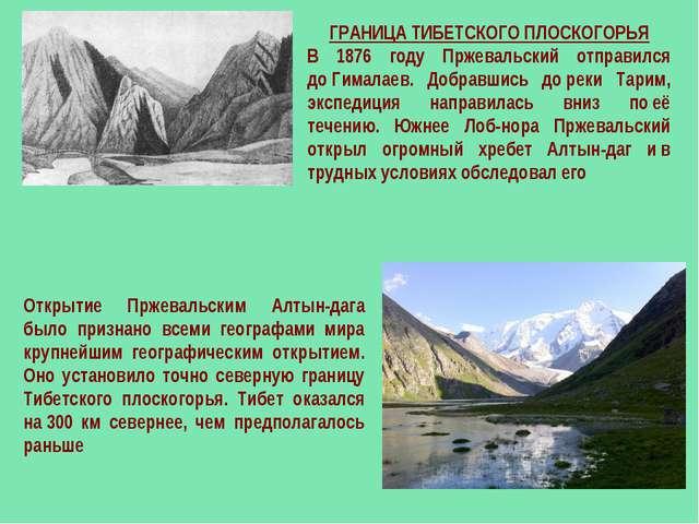 ГРАНИЦА ТИБЕТСКОГО ПЛОСКОГОРЬЯ В 1876 году Пржевальский отправился доГималае...