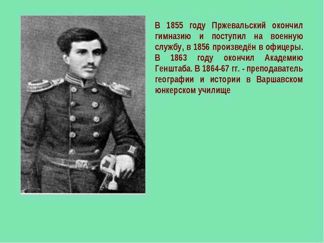 В 1855 году Пржевальский окончил гимназию и поступил на военную службу, в 185...