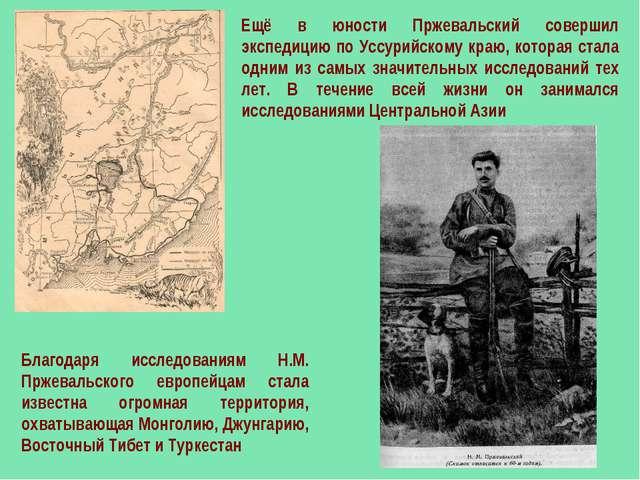 Ещё в юности Пржевальский совершил экспедицию по Уссурийскому краю, которая с...