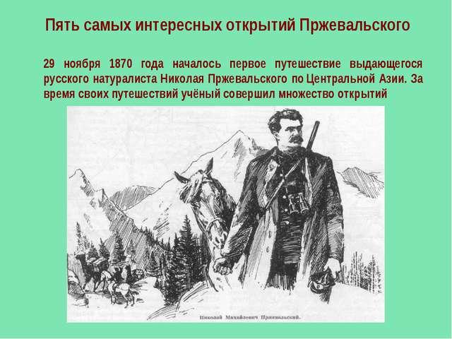 Пять самых интересных открытий Пржевальского 29 ноября 1870 года началось пер...